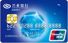 兴业银行银联标准人民币信用卡